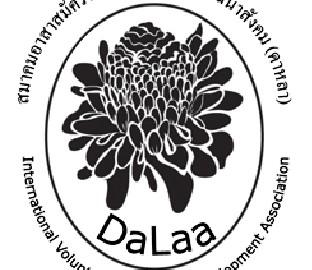 ดาหลา รับสมัครอาสาสมัครไทยร่วมค่ายนานาชาติ โรงเรียนบ้านเกาะนางคำเหนือ จังหวัดพัทลุง