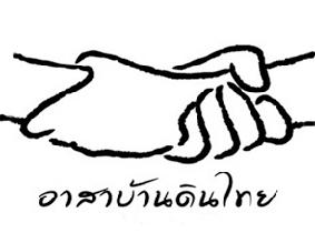 อาสาบ้านดินไทย