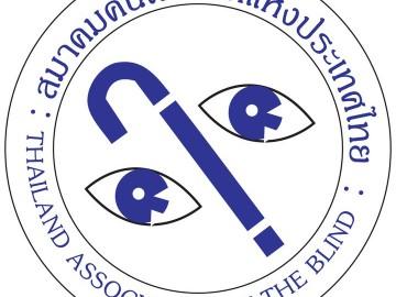 สมาคมคนตาบอดแห่งประเทศไทย