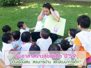 อาสาสร้างสุขให้เด็กในสถานสงเคราะห์