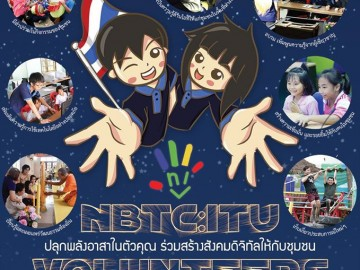 NBTC ITU Volunteer
