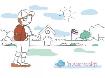 เช็คอินประเทศไทยหัวใจแบ่งปัน ฉันจะไปเป็นชาวเกาะหลีเป๊ะ