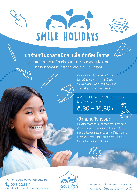SH_flyer_volunteers_fb-1458878249