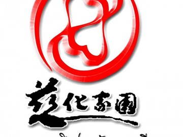 ชมรมศิลปะและวัฒนธรรมจีน มก.ศรช