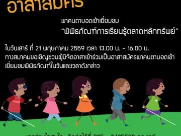 ประกาศรับสมัครจาก อาสาสมาคมบัณฑิตตาบอดไทย
