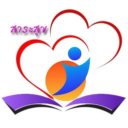 อาสาสาระสุข ARSA-SARASOOK