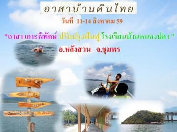 อาสาเกาะพิทักษ์ ปรับปรุงฟื้นฟู โรงเรียนบ้านหนองปลา อ.หลังสวน จ.ชุมพร 11-14 สิงหาคม59