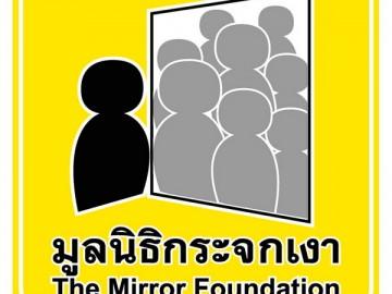 โครงการครูบ้านนอก มูลนิธิกระจกเงา The Mirror Foundation