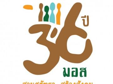 มูลนิธิอาสาสมัครเพื่อสังคม Thai Volunteer Service