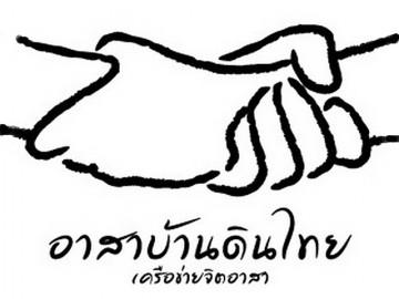 อาสาบ้านดินไทย Baandinthai