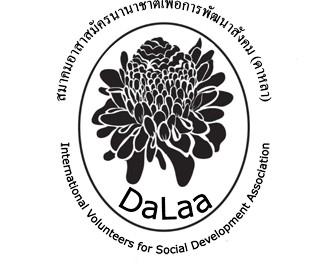 สมาคมอาสาสมัครนานาชาติเพื่อการพัฒนาสังคม (ดาหลา)