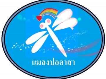 แมลงปออาสา เชียงใหม่ MalangPor Arsa Chiang Mai