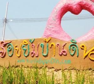 กลุ่มรอยยิ้มของพ่อ รอยยิ้มบ้านดิน Smile Father Group Royyim Baan Din