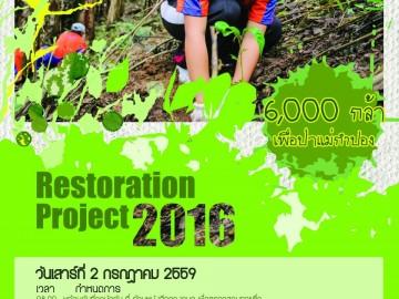 6,000 กล้าเพื่อป่าแม่กำปอง