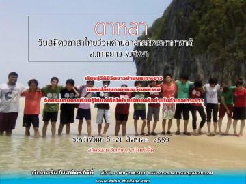 ดาหลา รับสมัครอาสาไทยร่วมค่ายระยะสั้นนานาชาติ อำเภอเกาะยาว จังหวัดพังงา