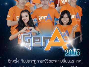 Gen A 2016 Empower Active Citizen