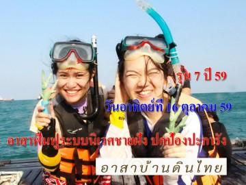 รับอาสาฟื้นฟูระบบนิเวศ ชายฝั่ง (ปลูกปะการังชายฝั่ง) รุ่น7 ปี59 โครงการอาสาฟื้นฟูระบบนิเวศชายฝั่ง คืนความอุดมสมบูรณ์ให้ทะเลไทย