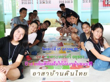 ( ปิดรับสมัครแล้ว )อาสาแต้มสีเติมฝันให้น้องๆ ในชนบท (BBL) รุ่น6 ณ โรงเรียนวัดใหญ่ (สามไภผาสุขประเสริฐ) อ.นครหลวง จ.พระนครศรี อยุธยา