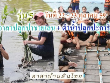 ปิดรับสมัคร  อาสา ปลูกป่าชายเลน ปลูกปะการัง รุ่น 5 ณ. ผืนป่าชายเลน ชลบุรี(ปลูกป่าชายเลน), ชายฝั่งแสมสาร (ปลูกปะการัง )