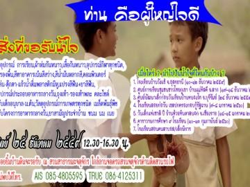 ปันน้ำใจ สร้างคนไทยเกื้อกูลกัน ตามรอยเท้าพ่อ