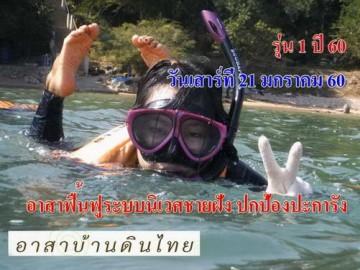 รับอาสาฟื้นฟูระบบนิเวศ ชายฝั่ง (ปลูกปะการังชายฝั่ง)  รุ่น1 ปี60 วันเสาร์ที่ 21 มกราคม60
