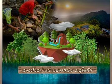 จิตอาสาสร้างฝายชะลอน้ำ อช.รามคำแหง สุโขทัย รุ่น ๒