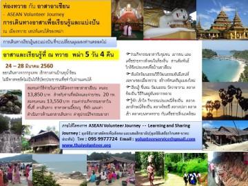 ท่องทวาย กับ อาสาอาเซียน  -  ASEAN Volunteer Journey