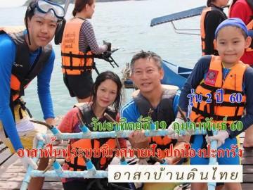รับอาสาฟื้นฟูระบบนิเวศ ชายฝั่ง (ปลูกปะการังชายฝั่ง) โครงการอาสาฟื้นฟูระบบนิเวศชายฝั่ง คืนความอุดมสมบูรณ์ให้ทะเลไทย รุ่น2 ปี60