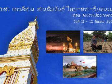 อาสาแดนอิสานสานสัมพันธ์ไทย-ลาว-เวียดนาม