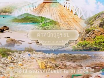 ปิดรับสมัคร อาสาสมัคร รณรงค์เก็บขยะ เกาะสีชัง จ.ชลบุรี (อา.5มีนา)