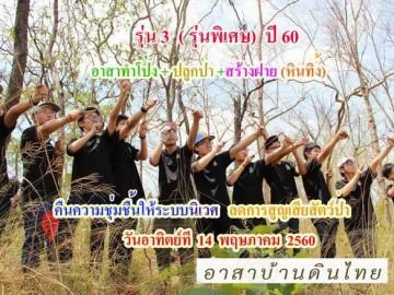 อาสาสร้างทำโป่ง ปลูกป่า สร้างฝาย (หินทิ้ง) อ.สวนผึ้ง จ.ราชบุรี รุ่น 3 พิเศษ ปี 60 อาทิตย์ที่ 14 พฤษภาคม 60