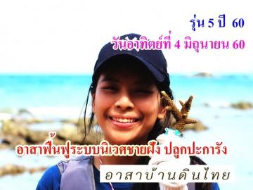 รับอาสาฟื้นฟูระบบนิเวศ ชายฝั่ง (ปลูกปะการังชายฝั่ง) โครงการอาสาฟื้นฟูระบบนิเวศชายฝั่ง คืนความอุดมสมบูรณ์ให้ทะเลไทย รุ่น5 ปี60