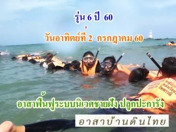 เต็มปิดรับสมัครแล้ว  รับอาสาฟื้นฟูระบบนิเวศ ชายฝั่ง (ปลูกปะการังชายฝั่ง) โครงการอาสาฟื้นฟูระบบนิเวศชายฝั่ง คืนความอุดมสมบูรณ์ ให้ทะเลไทย รุ่น6 ปี60 อาทิตย์ที่ 2 กรกฎาคม 60