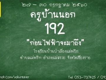 ครูบ้านนอกรุ่นที่ 192 วันที่