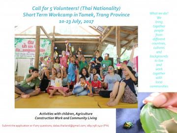 ค่ายนานาชาติ กิจกรรมกับเด็ก เกษตรอินทรีย์ และเรียนรู้ชุมชน