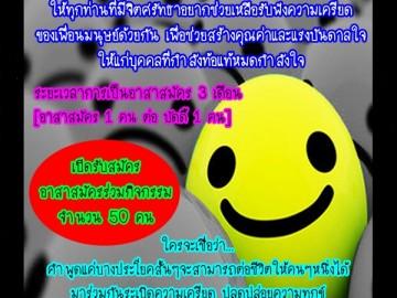 อาสาสมัคร แลกเปลี่ยนความเครียดแบ่งปันรอยยิ้ม