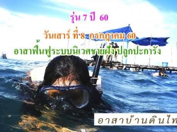 เต็มปิดรับสมัครแล้ว   รับอาสาฟื้นฟูระบบนิเวศ ชายฝั่ง (ปลูกปะการังชายฝั่ง) โครงการอาสาฟื้นฟูระบบนิเวศชายฝั่ง คืนความอุดมสมบูรณ์ ให้ทะเลไทย รุ่น7 ปี 60 เสาร์ที่ 8 กรกฎาคม60