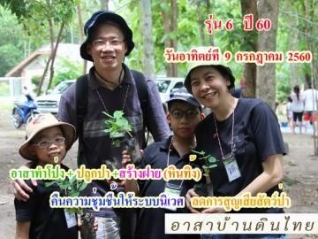 รับสมัคร อาสาทำโป่ง ปลูกป่า สร้างฝาย (หินทิ้ง) อ.สวนผึ้ง จ.ราชบุรี รุ่น6 ปี60 อาทิตย์ที่ 9 กรกฎาคม 60