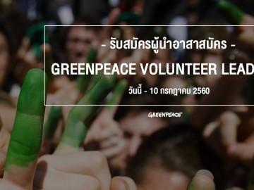 รับสมัครอาสาสมัคร เพื่อร่วมในโครงการผู้นำอาสาสมัครกรีนพีซ Greenpeace Volunteer Leaders