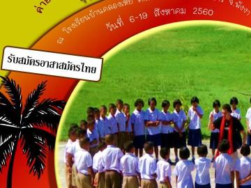 ค่ายส่งเสริมการเรียนรู้ภาษาอังกฤษอย่างสร้างสรรค์ ณ โรงเรียนบ้านคลองเหีย อ.เกาะยาว จ.พังงา