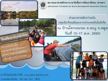 ค่ายทำความสะอาดมัสยิด ศึกษาวิถีชุมชน และกิจกรรมกับเด็ก ร่วมกับนักเรียนมัธยมจากประเทศอินโดนีเซีย และอาสาสมัครจากประเทศฝรั่งเศส