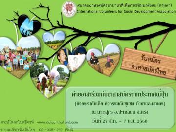 โครงการค่ายดำนา เกษตรและกิจกรรมกับเด็ก ร่วมกับนักศึกษาจากประเทศญี่ปุ่น ณ เกาะสุกร จ.ตรัง