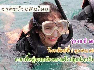 อาสาฟื้นฟูระบบนิเวศ ชายฝั่ง (ปลูกปะการังชายฝั่ง) โครงการอาสาฟื้นฟูระบบนิเวศชายฝั่ง คืนความอุดมสมบูรณ์ ให้ทะเลไทย รุ่น10 ปี60 วันอาทิตย์ที่ 1 ต.ค.60