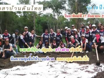 รับสมัครอาสาทำโป่ง ปลูกป่า สร้างฝาย (หินทิ้ง) อ.สวนผึ้ง จ.ราชบุรี รุ่น10 ปี60 อาทิตย์ที่ 17กย.60