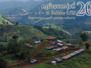 ครูบ้านนอกรุ่นที่201  คน ป่า กาแฟ  9 - 12 ธันวาคม 2560