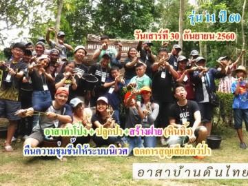 รับสมัครอาสาทำโป่ง ปลูกป่า สร้างฝาย (หินทิ้ง) อ.สวนผึ้ง จ.ราชบุรี (รุ่น11  ปี60) เสาร์ที่ 30 กันยายน 60