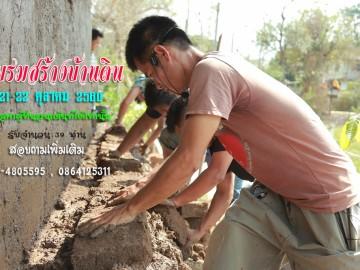 ฝึกอบรมการสร้างบ้านดินแบบมืออาชีพ ๒ สูตรดิน