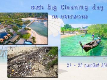 อาสา big cleaning day ณ เกาะพยาม