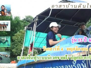 รับอาสาฟื้นฟูระบบนิเวศ ชายฝั่ง (ปลูกปะการังชายฝั่ง) โครงการอาสาฟื้นฟูระบบนิเวศชายฝั่ง คืนความอุดมสมบูรณ์ให้ทะเลไทย รุ่น 12 ปี60  4พฤศจิกายน60