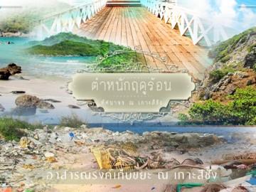 อาสาสมัคร รณรงค์เก็บขยะ เกาะสีชัง จ.ชลบุรี